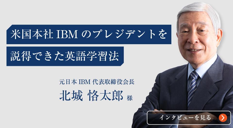 元日本IBM代表取締役会長北城様