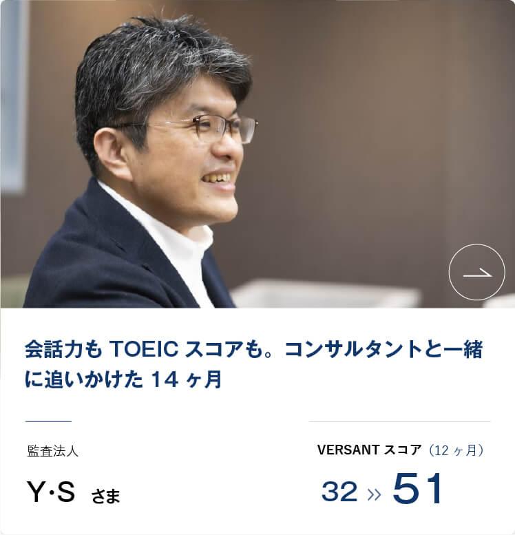 英語コーチング「トライズ」受講生の声Y・S様