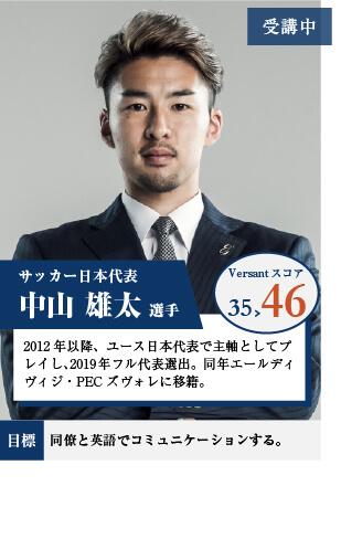 中山雄太選手