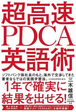 コーチング英会話トライズ代表取締役社長三木雄信の超高速PDCA英語術