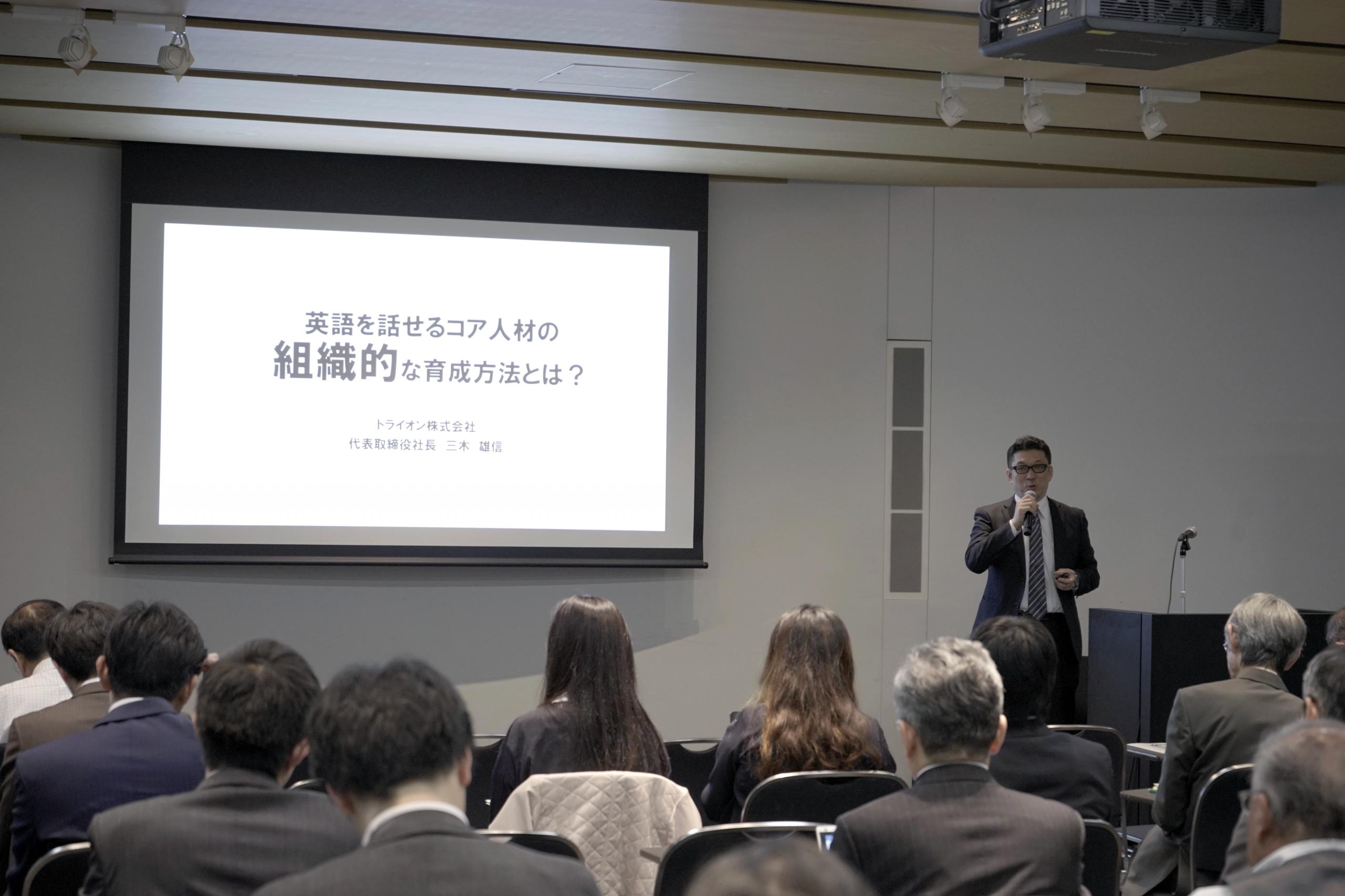 トライオン代表三木雄信が日本経済新聞社様のセミナーに登壇しました。