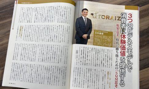 コーチング英会話トライズのトライオン株式会社代表取締役社長の三木雄信のインタビュー記事が雑誌衆知に掲載されました。