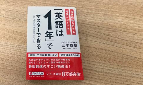 コーチング英会話トライズ代表取締役社長 三木雄信[英語は1年でマスターできる」