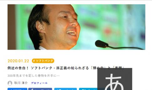 コーチング英会話トライズ代表取締役社長三木雄信