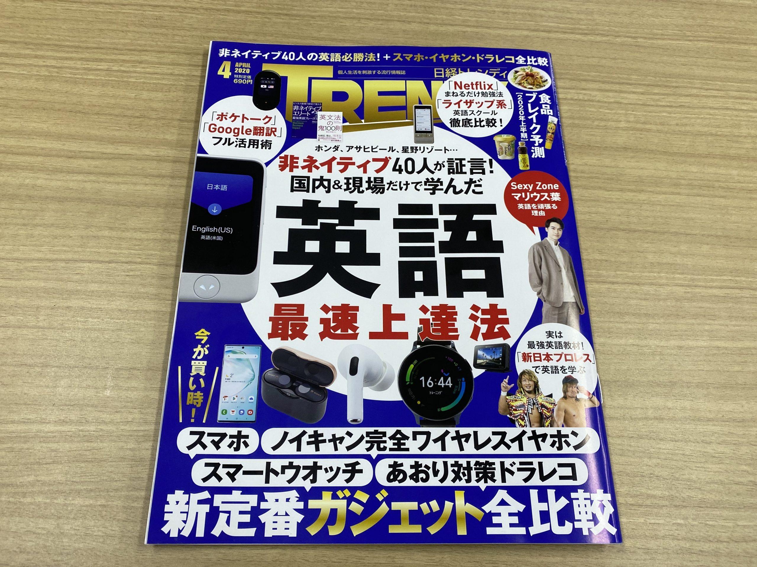 コーチング英会話トライズ日経トレンディ4月号掲載