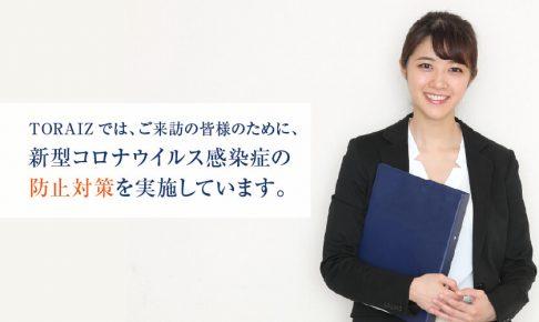 コーチング英会話TORAIZ(トライズ)
