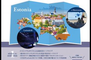 コーチング英会話トライズのエストニアオンラインツアー開催