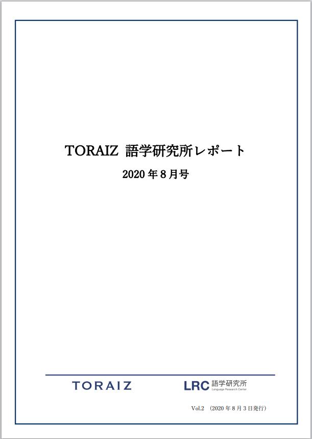 TORAIZ語学研究所レポート8月号
