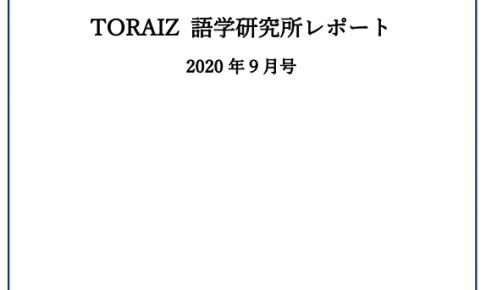 TORAIZ語学研究所レポート9月号