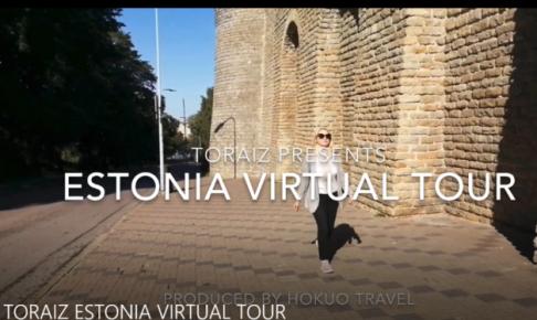 TORIZエストニアオンラインツアー