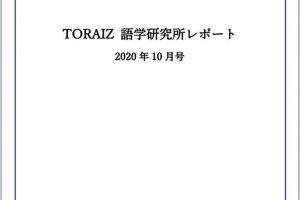 トライズ語学研究所レポート10月号