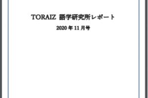 トライズ語学研究所レポート11月号