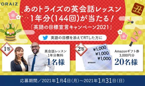 コーチング英会話のTORAIZ(トライズ)公式Twitterフォロー&リツイートキャンペーン2021