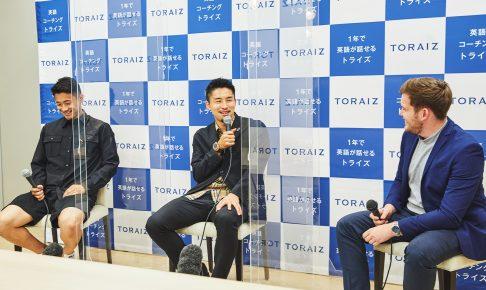 TORAIZオンライントークイベント