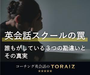 TORAIZ[トライズ]