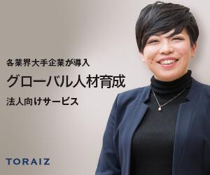 TORAIZ[トライズ]法人向け英語研修