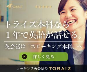 コーチング英会話のTORAIZ(トライズ)