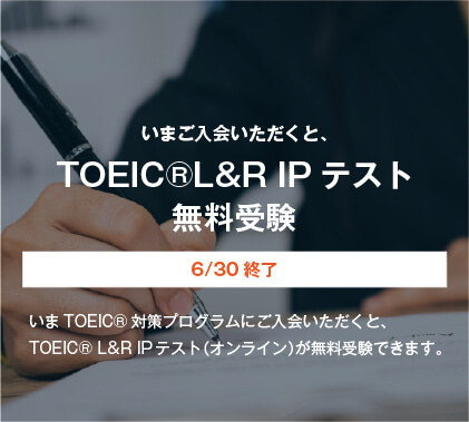 トライズTOEIC対策プログラム(キャンペーン)