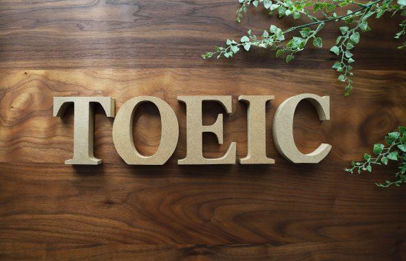 TOEICで高得点を取るために絶対やるべきこと5選