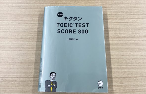 キクタンTOEIC800