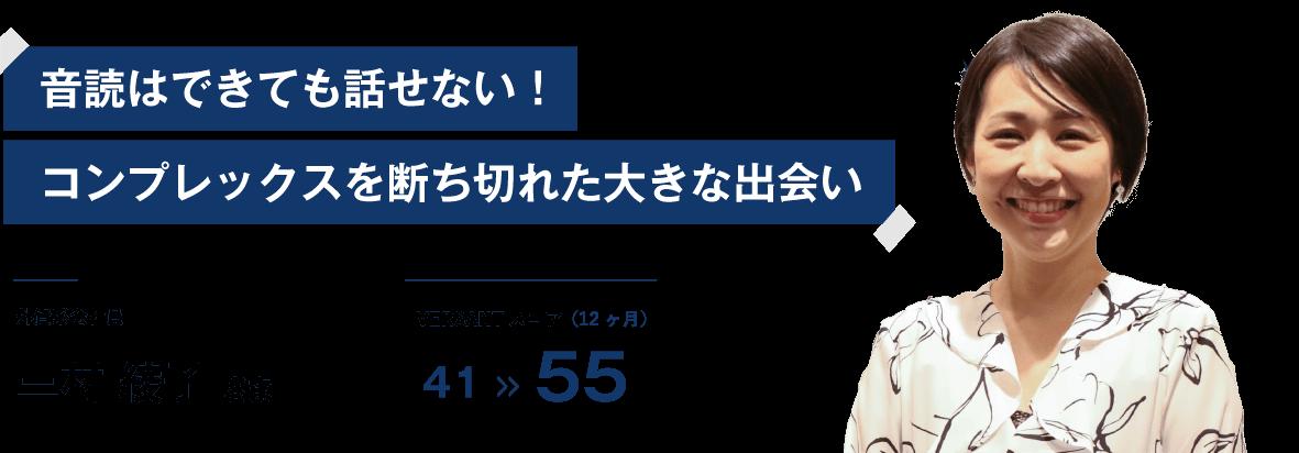 コーチング英会話「トライズ」音読はできても話せない!コンプレックスを断ち切れた大きな出会い 三村綾子様