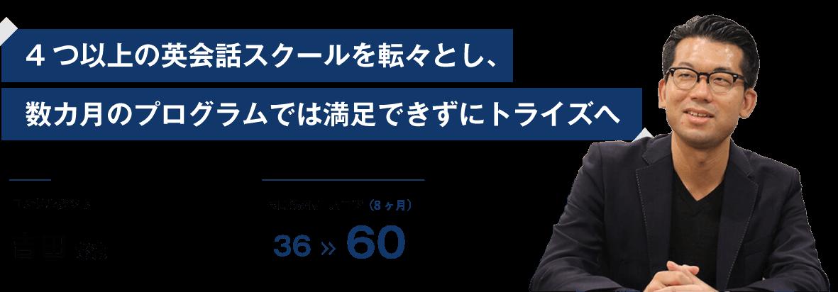 英語コーチング「トライズ」様々な英会話スクールを転々とし、数カ月のプログラムでは満足できずにトライズへ 吉田様